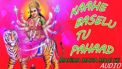 Sanjay Snehi - Kaahe Baselu Tu Pahaad - Mahima Maha Maai Ke