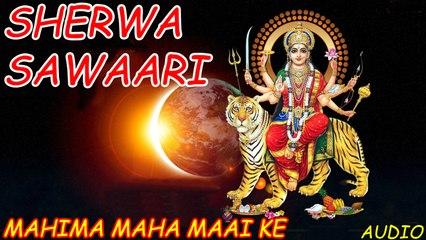 Anil Yadav - Sherwa Sawaari - Mahima Maha Maai Ke