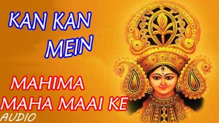 Sanjay Snehi - Kan Kan Mein - Mahima Maha Maai Ke