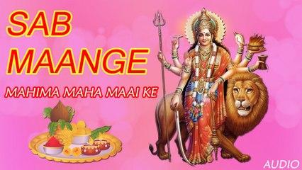 Sanjay Snehi - Sab Maange - Mahima Maha Maai Ke