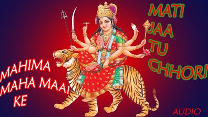 Sanjay Snehi - Mati Jaa Tu Chhori Ke - Mahima Maha Maai Ke