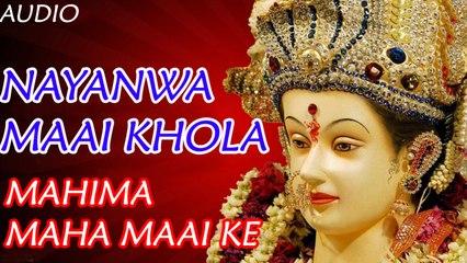 Anil Yadav - Nayanwa Maai Khola - Mahima Maha Maai Ke