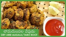 Arbi Masala Recipe In Telugu | చామదుంపల వేపుడు | Dry Masala Arbi(Taro root) | Chamadumpala Vepudu