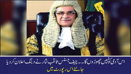 Chief Justice Saqib Nisar Remarks Today In SC