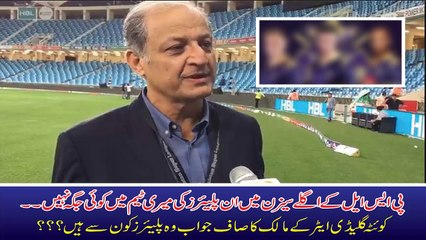 Quetta Gladiators's Owner Nadeem Omer Disappointed on Watson and Pietersen's Decision