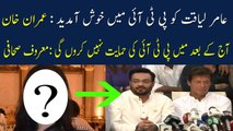 Imran welcomes Aamir Liaquat to PTI |What Happened After Join PTI | Dr aamir liaquat latest