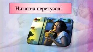 Супер-диета для ленивых ))) Минус 10 кг! Все лентяйки сюда )))