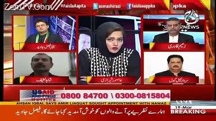 Aamir Liqauat PTI Per Azab Ban Kar Utra Hai..