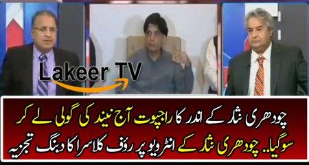Rauf Klasra Grills on Chaudhry Nisar's Interview