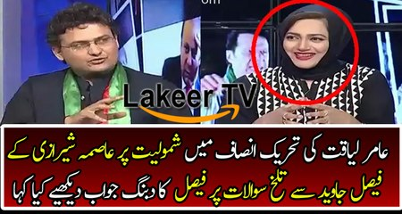 Dabang Response By Faisal Javed About Aamir Liquat's Question