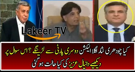 Daniyal Aziz is in Intense Condition on Arif Nizami's Question About Ch Nisar