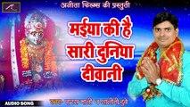 2018 का सुपरहिट देवी गीत - माताजी के भजन - मईया की है सारी दुनिया दीवानी | Paras Mali, Shalini Dube | Sundha Mataji Bhajan | Hindi Devotional Song | Anita Films | FULL Audio