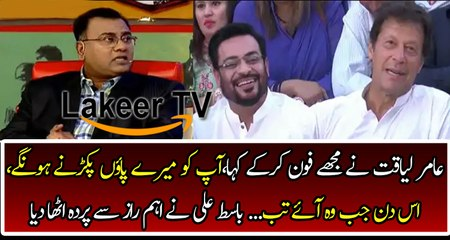Basit Ali Telling About His Phone Talk With Amir Liaquat