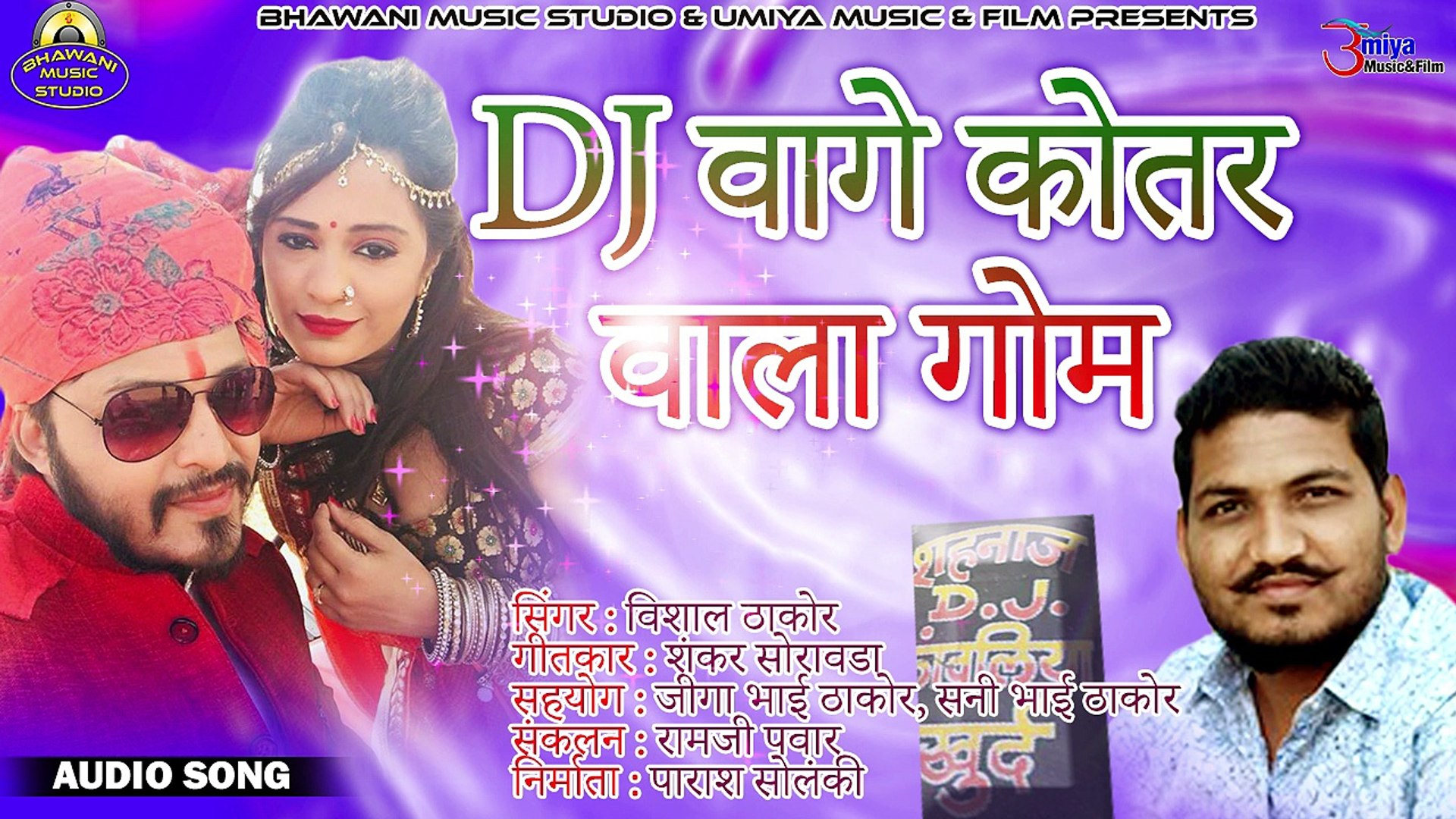 Latest Gujarati Song 2018 | DJ वागे कोतर वाला गोम | FULL Song | Audio | Mp3  | Vishal Thakor New Song | Anita Films | ગુજરાતી ગીત