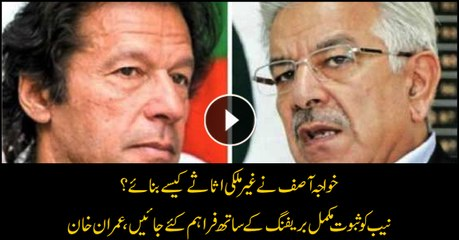 How did Khawaja Asif made foreign assets, Imran Khan raises questions