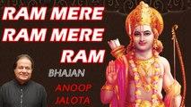 Anup Jalota - Anup Jalota Hits - Ram Mere Ram Mere Ram Mere Ram - राम मेरे राम मेरे राम मेरे राम