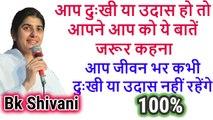 आपने आप को ये बातें जरूर कहना, Bk Shivani Latest, Bk Shivani Latest Videos, bk shivani latest speech 2018, sister shivani latest speech, brahma kumari shivani, sister shivani videos, bk shiuvani, bk shivani speech in english, bk shivani 2018, om shanti
