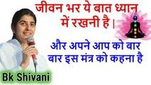 जीवन भर ये बात ध्यान में रखनी है, Bk Shivani Latest, Bk Shivani Latest Videos, Bk Shivani Meditation, bk shivani 2018, bk shivani speech, sister shivani speech, brahma kumari shivani, bk shivani, sister shivani, bk shivani latest videos 2018