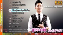 Preap Sovath, Best Collection Of 10 New Songs, Khmer Song