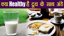 Milk & Egg Combination | क्या नाश्ते में दूध के साथ अंडे है healthy | Boldsky