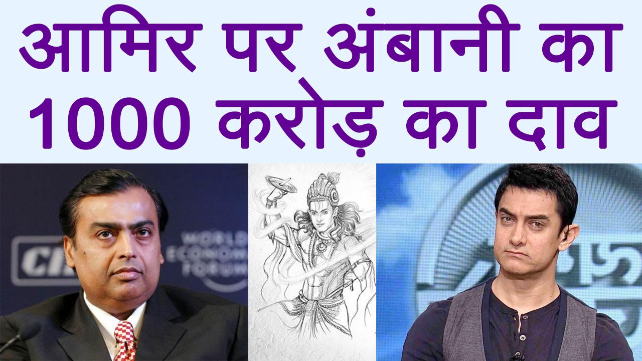 Aamir Khan's Mahabharata gets 1000 Crore Budget from Mukesh Ambani | FilmiBeat