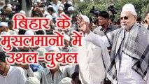 Nitish Kumar से खफा हैं Bihar के Muslims, 15 April को Patna में Rally   वनइंडिया हिन्दी