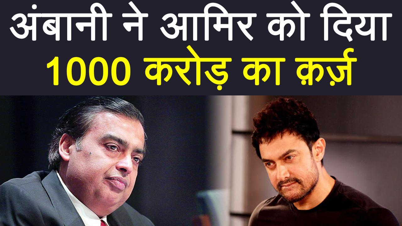 Aamir Khan की  Mahabharata को Mukesh Ambani से मिला 1000 करोड़ का बजट | वनइंडिया हिन्दी