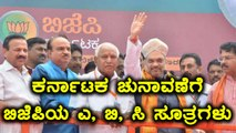 Karnataka Elections 2018 : ಬಿಜೆಪಿ ಟಿಕೆಟ್ ಹಂಚಿಕೆಗೆ ಎ, ಬಿ, ಸಿ ಸೂತ್ರಗಳು  | Oneindia Kannada