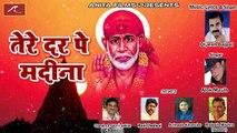 2018 Latest - Sai Baba Bhajan | Tere Dar Pe Madina - FULL Song | Audio | Mp3 | Alok Masih, Dipesh Bajpai | Hindi Bhajans | Best Bhakti Geet | Devotional Song | Anita Films | Online Sai Bhajan