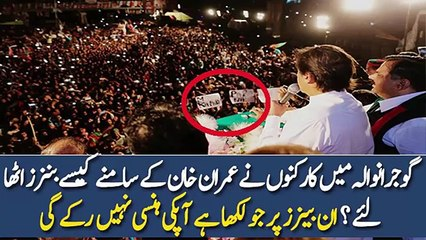 Whats Written On Banners During PTI Gujranwala Rally