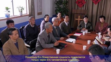Восточная Молния   Христианский фильм   Тайна благочестия «Тайна Божьего воплощения»