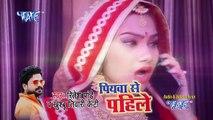 Piyawa se pahile hamar rahlu _Ritesh_Pandey_का_सबसे_हिट_गाना_-_पियवा_से_पहिले