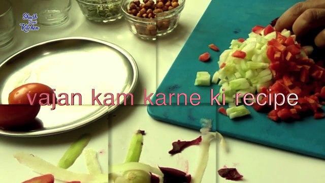 वजन कम करने की रेसिपी | ये खाकर घटाए मोटापा  | Shudh Desi Kitchen