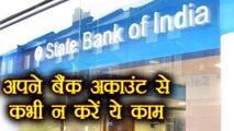 State Bank of India की Warning,  Bank Account से कभी भी न करें ये काम । वनइंडिया हिंदी