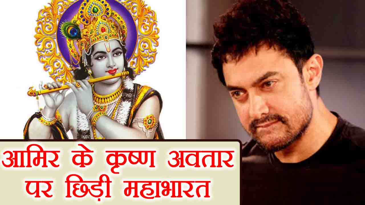 Aamir Khan to play Lord Krishna in Mahabharata, news triggers twitter war; Here's why | FilmiBeat