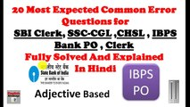 Most IMPORTANT Common Error Questions for IBPS 2016, Bank Clerk and SSC   in HINDI   MUST WATCH