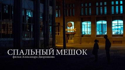 """""""Спальный Мешок"""" короткометражный фильм"""