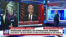 Nέα προκλητική δήλωση του Κιλιντζάρογλου: Στο Αιγαίο υπάρχουν 156 νησιά και βραχονησίδες που ανήκουν στην Τουρκία