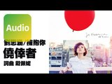 劉思涵《僥倖者》Official Audio