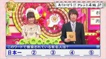 ShirufyTV ありがとう!!クイズ☆タレント名鑑 SP 9  10ShirufyTV ありがとう!!クイズ☆タレント名鑑 SP 9  10