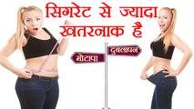 Cigarette से ज्यादा खतरनाक है आपका मोटापा या दुबलापन | Weight Imbalance is Dangerous | Boldsky