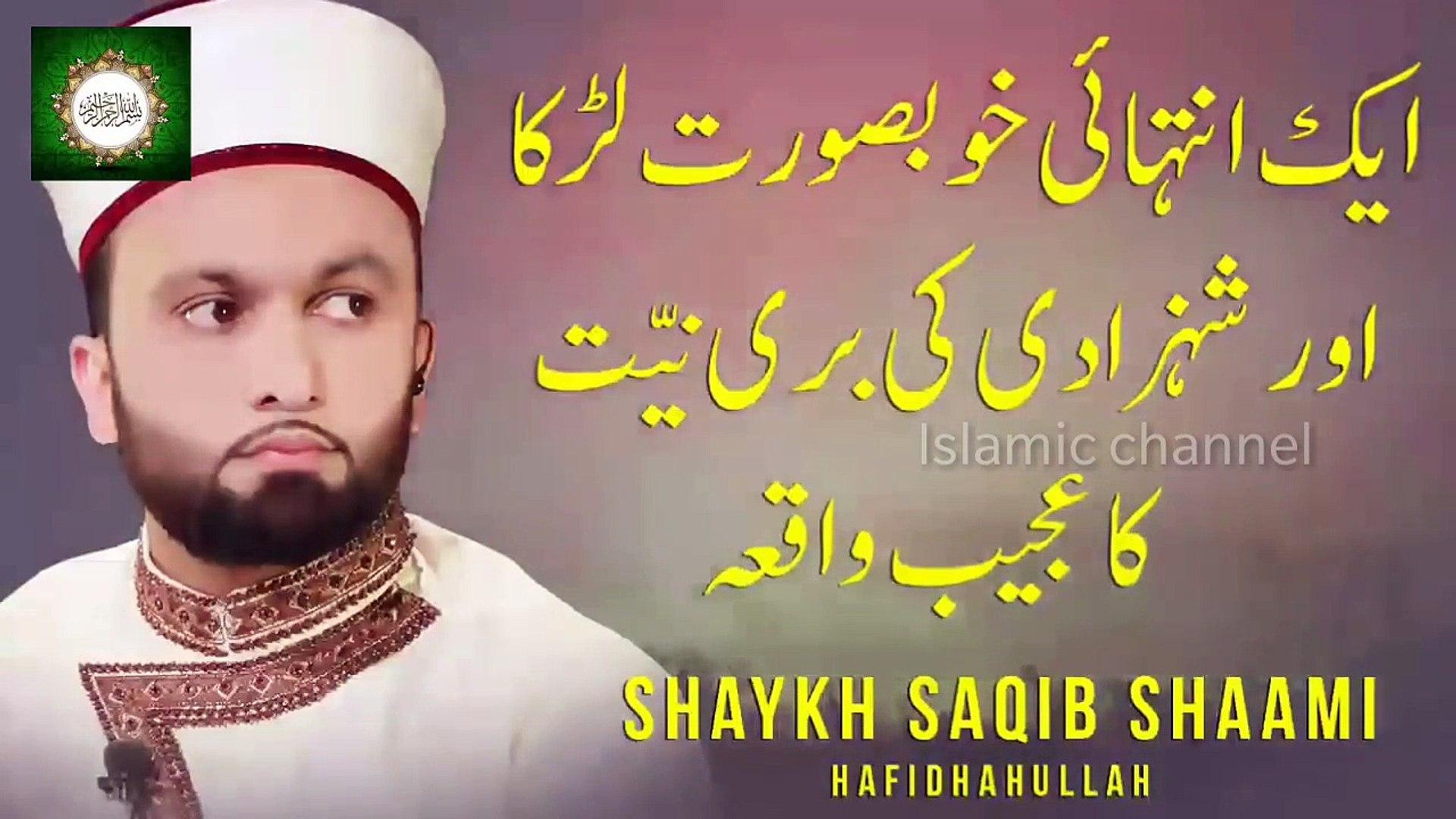 Islam Bayan: Molana Tariq Jameel Latest Bayan 2018 About