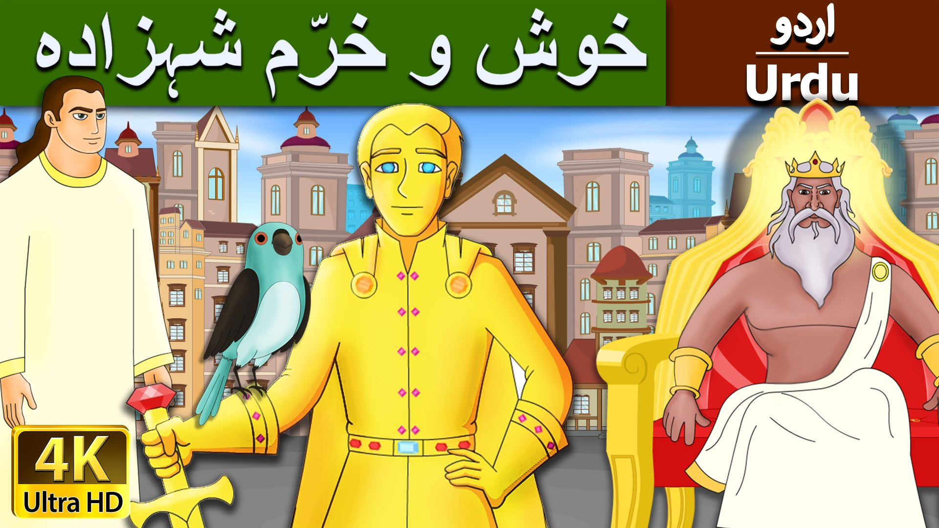 The Happy Prince in Urdu - 4K UHD - Urdu Fairy Tales