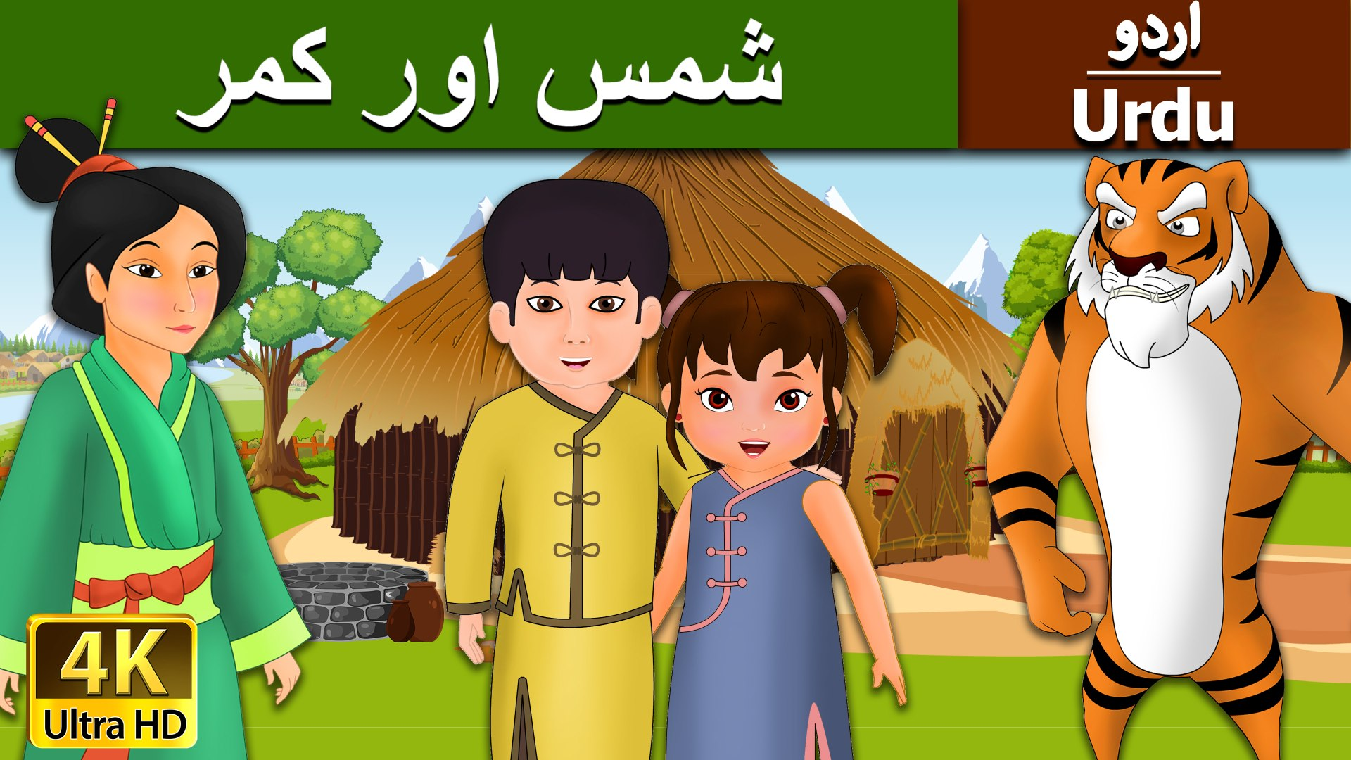 The Sun and Moon in Urdu - 4K UHD - Urdu Fairy Tales