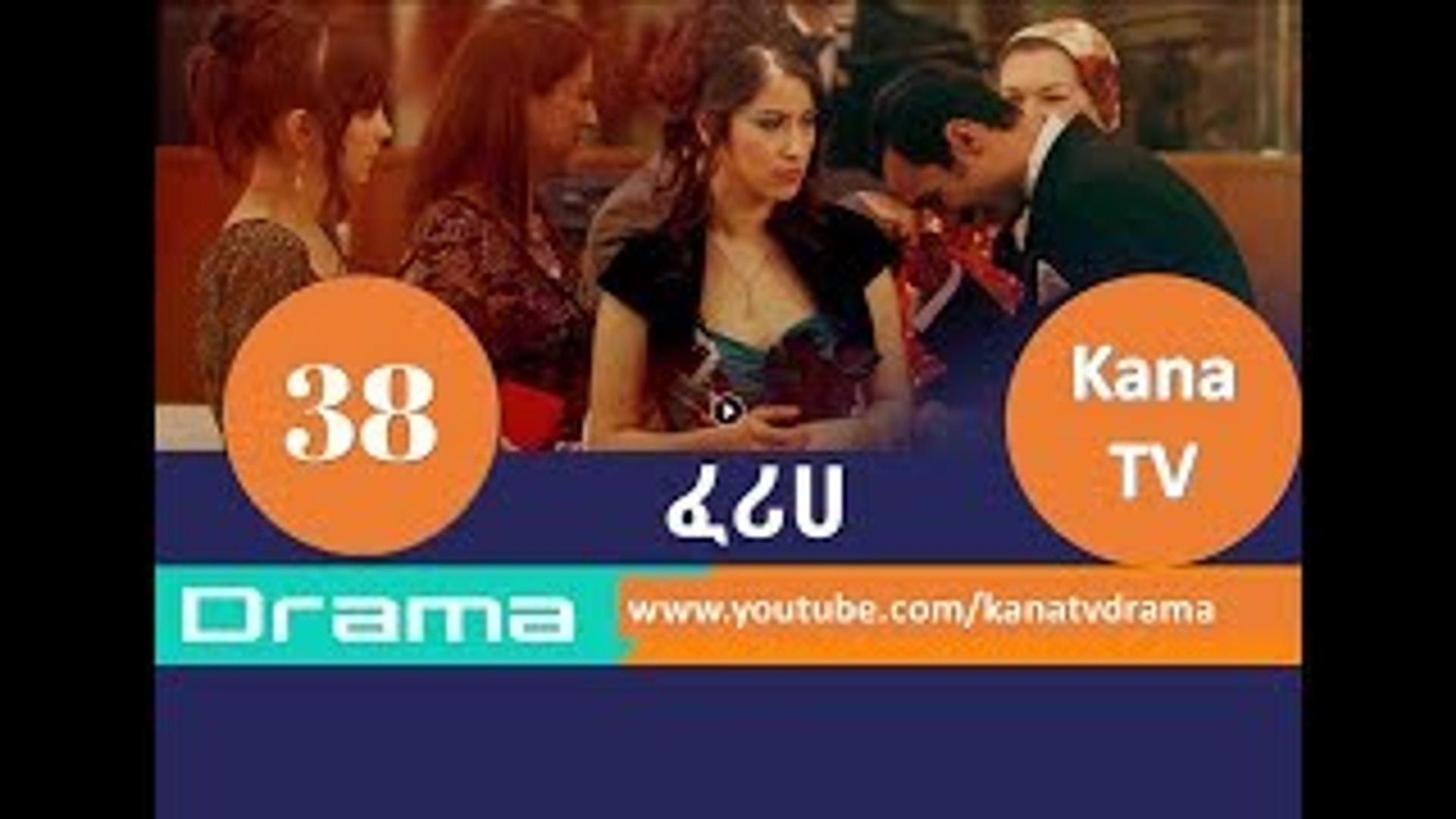 Feriha Part 38 || ፈሪሀ ክፍል 38 Kana TV Drama HD
