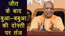 Yogi Adityanath का Akhilesh Yadav & Mayawati पर निशाना, जीत दर्ज कर कसा तंज । वनइंडिया हिंदी
