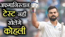 Virat Kohli not to play against Afghanistan, will play county cricket in England   वनइंडिया हिन्दी