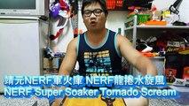 靖元NERF軍火庫 NERF龍捲水旋風 NERF Super Soaker Tornado Scream