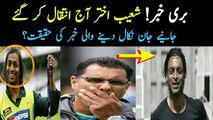 Breaking News: Shoaib Akhtar Passes Away Rumours Gone Viral ||News About Pakistani Former Fast Bowler Shoaib Akhtar