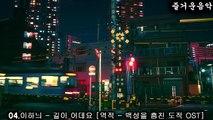 韓国ドラマ 2017年 OST 韓国語 15曲